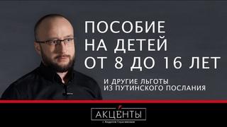 Пособия и льготы в послании Путина - полный обзор: школьникам, беременным, детям до 16 лет и др.