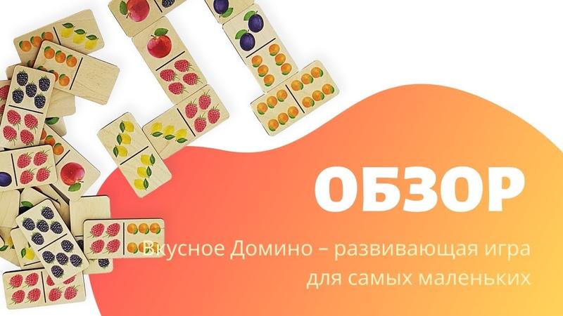 ОБЗОР Домино ВКУСНОЕ от Десятого Королевства Распаковка игрушек