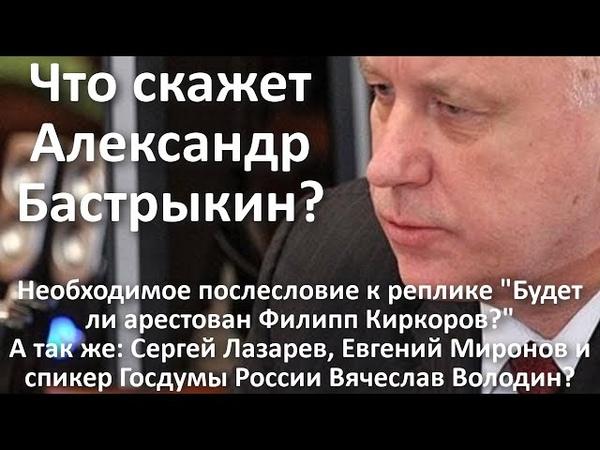 Что скажет Александр Бастрыкин