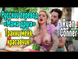 Ryan Conner большие сиськи big tits Трах, all sex, porn, big tits , Milf, инцест, порно blowjob brazzers секс анальное