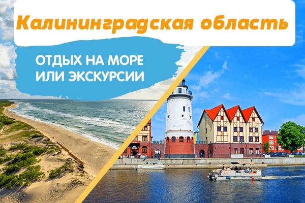 2TxzwXApz 8 Туры в Калининградскую область июль август 2020