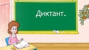 Подготовка к ВПР по русскому языку в 4 классе 2021 год. Часть 1 - диктант.