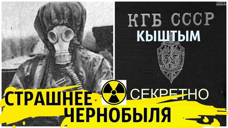 Хуже Чернобыля рассекречена Кыштымская авария