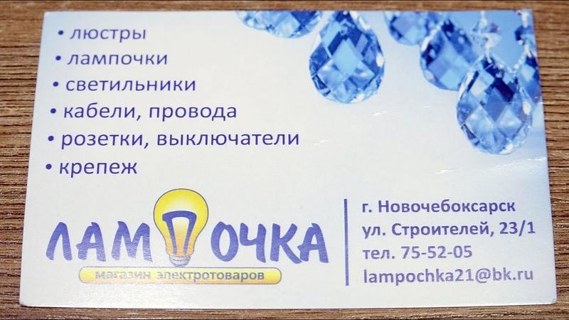 Магазин электротоваров Лампочка в Новочебоксарске обмен по гарантии осень 2018