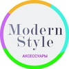 Modern Style(Аксессуары) 28-55