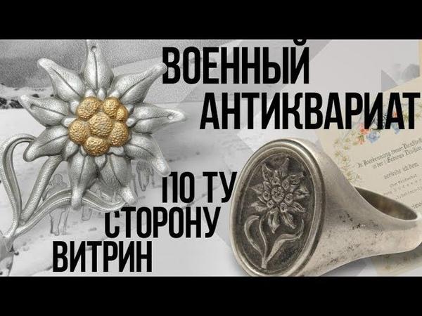 Уникальные артефакты в магазине военного антиквариата FrontMedal