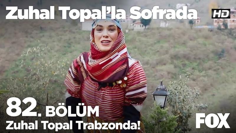 Zuhal Topal Trabzon'da Zuhal Topal'la Sofrada 82 Bölüm