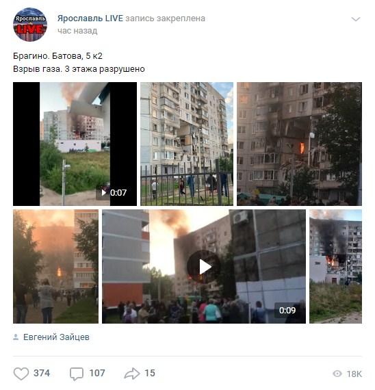 Жилой дом взорвался