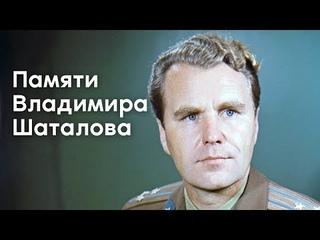 Памяти лётчика-космонавта СССР Владимира Александровича Шаталова