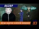 Обзор Shadowrun Returns и история серии