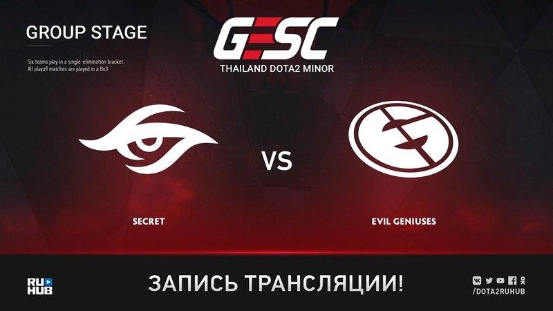 Secret vs Evil Geniuses, GESC: Bangkok [Adekvat, Smile]