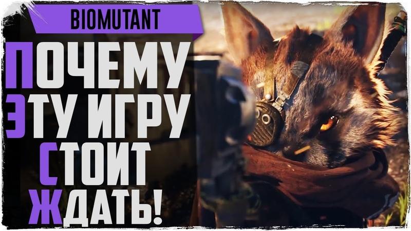 5 причин ждать Biomutant Новая RPG