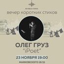 Олег Груз фотография #18