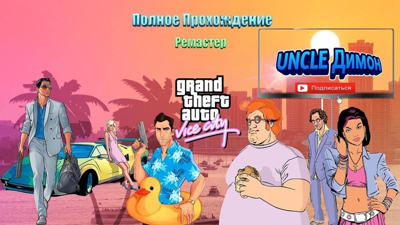 Стрим GTA Vice City Warface По Фану