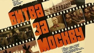 """Битва за Москву: """"Агрессия"""" Серия 1 (военный, реж. Юрий Озеров, 1985 г.)"""