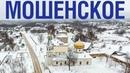 Село Мошенское в Новгородской области съемка с квадрокоптера