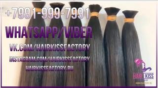Купить волосы для наращивания оптом и в розницу