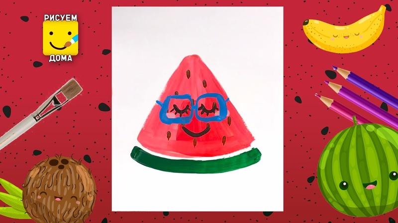 Как нарисовать милый кавайный АРБУЗ просто Уроки рисования Рисунки для детей