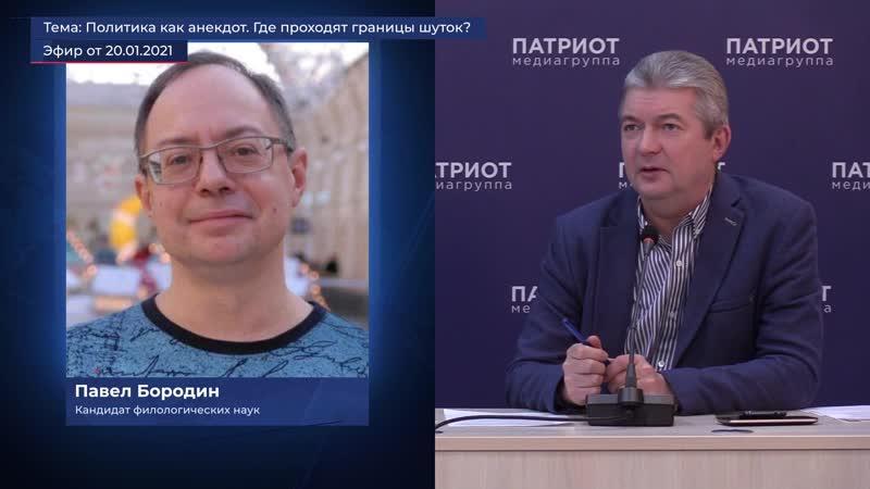 Павел Бородин Политика как анекдот Где проходят границы шуток