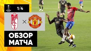 Гранада - Манчестер Юнайтед   обзор матча