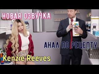 Kenzie Reeves - Анал по рецепту (русские, титры, tits, anal, brazzers, sex, porno,инцест мамка озвучка перевод на русском, фулл)