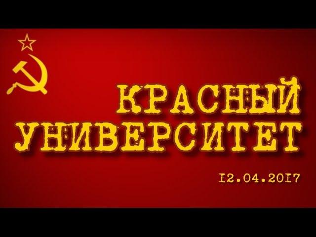 Красный университет 12.04.2017, 2-е отделение