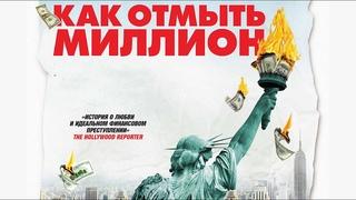 Как отмыть миллион / The Fall Of The American Empire (2018) / Комедия