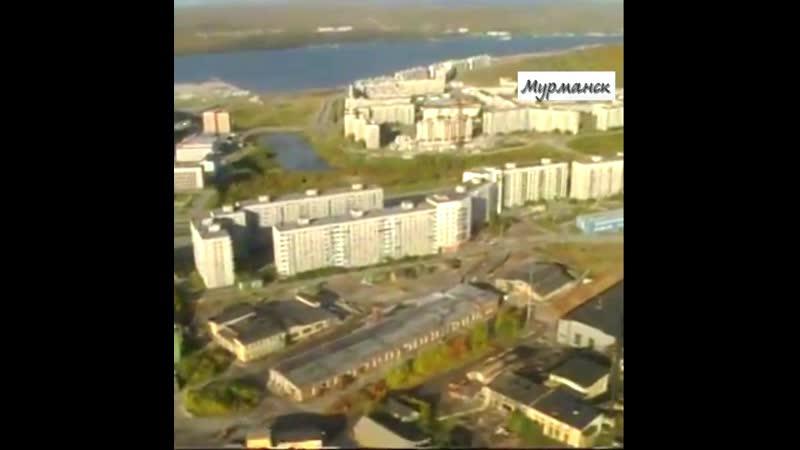 Мурманск съёмка с вертолёта начало 90 х Ностальгия по девяностым назад в прошлое