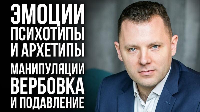 НЛП Манипуляции через эмоции психотипы и архетипы Вербовка и подавление Антон Махновский