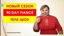 Про Новый Год и новый сезон шоу 90 days Fiance Виза жениха, виза невесты Рина Замуж за рубеж