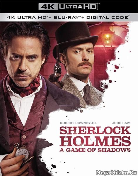 Шерлок Холмс: Игра теней / Sherlock Holmes: A Game of Shadows (2011) | UltraHD 4K 2160p