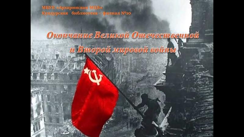 Окончание Великой Отечественной и Второй мировой войны