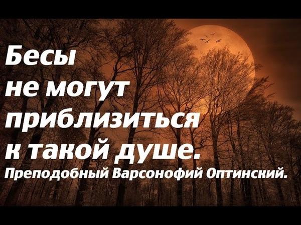 Бесы не могут приблизиться к такой душе Преподобный Варсонофий Оптинский
