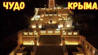 Крым.Митридатская лестница ночью великолепна.Дорога Керчь-Юркино всё готово к асфальтированию
