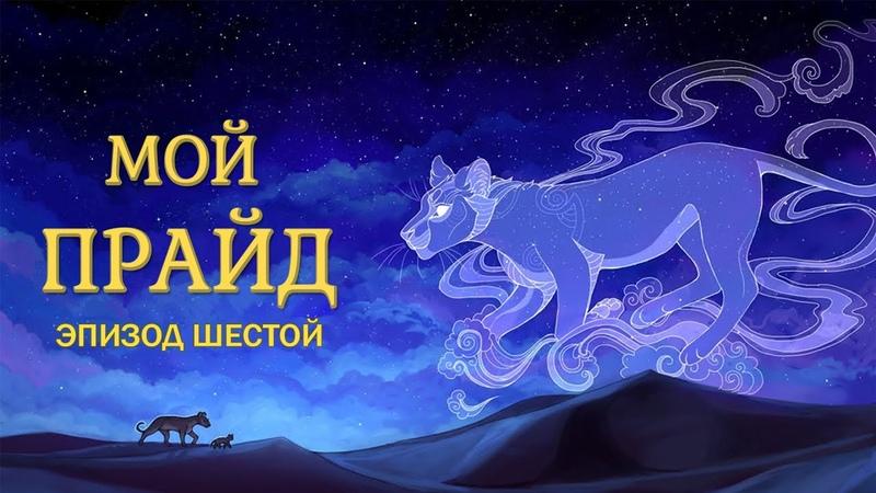 Мой прайд 6 эпизод Redub Русская озвучка My Pride rus