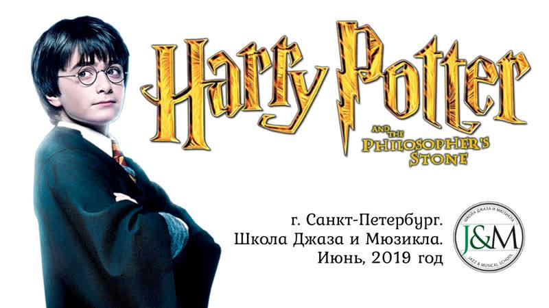 Мюзикл Harry Potter and the Philosopher s Stone. J M C.A.M.P. 2019