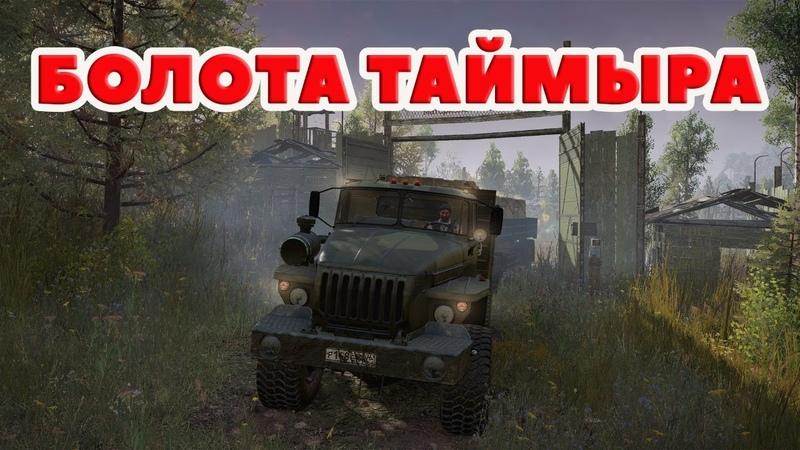 SnowRunner 🔴 БОЛОТА ТАЙМЫРА Logitech G27 gameplay