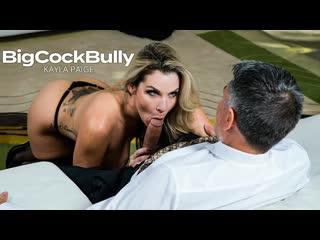 Kayla Paige - Big Cock Bully (MILF, BIg Tits, Big Ass, Blowjob, Blonde, POV, Tatoo, Hardcore)
