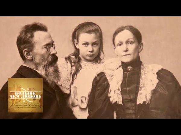 Николай Римский Корсаков и Надежда Пургольд Больше чем любовь