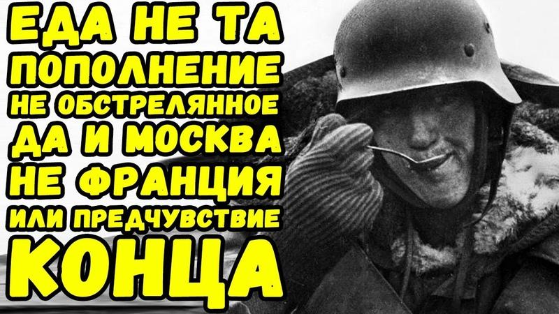 Дневник немецкого солдата под Москвой декабрь 1941 Письма с фронта