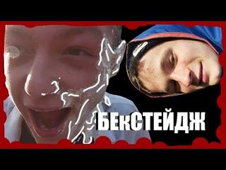 VLOG:БЕКСТЕЙДЖ,КАК ВСЕ БЫЛО СНЯТО+PAMPSTROY HOUSE!!!
