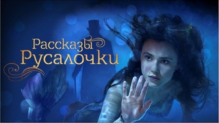 Рассказы Русалочки / Little Mermaid / семейное кино, приключения