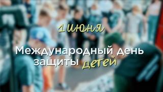 Сотрудники СК России провели флешмоб, приуроченный к Международному дню защиты детей