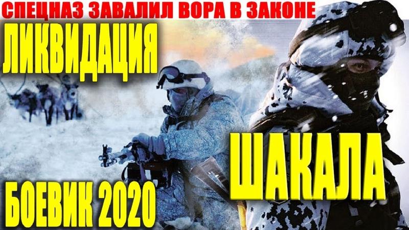 ЛИКВИДАЦИЯ ШАКАЛА Боевик 2020 завалил авторитета @ Русские боевики 2020 новинки HD 1080P
