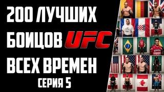 200 лучших бойцов UFC всех времен. Серия 5. Документальный фильм