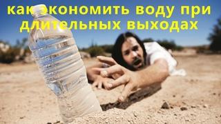 Экономия воды.Водно-солевой баланс.