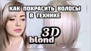 Как покрасить волосы, в холодный блонд, в технике 3D окрашивания волос.
