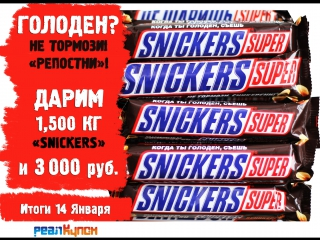 РОЗЫГРЫШ 1,500 КГ ШОКОЛАДА «SNICKERS»