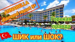 Annabella diamond hotel & spa 5*. Обзор отеля БЕЗ ПРЕКРАС! Турция 2021. Аланья. Инжекум