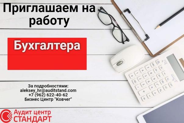 Саратов работа бухгалтером образец акт выполненных работ бухгалтерские услуги